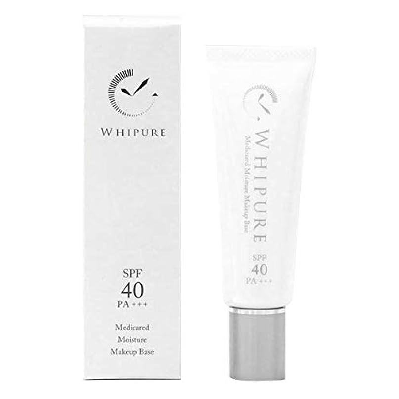 明確に恵み分数ホワイピュア 薬用美白UVモイスチャークリーム 30g (約1ヶ月分) 美容乳液&化粧下地