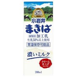 小岩井乳業 小岩井 まきば 200ml紙パック×24本入×(2ケース)