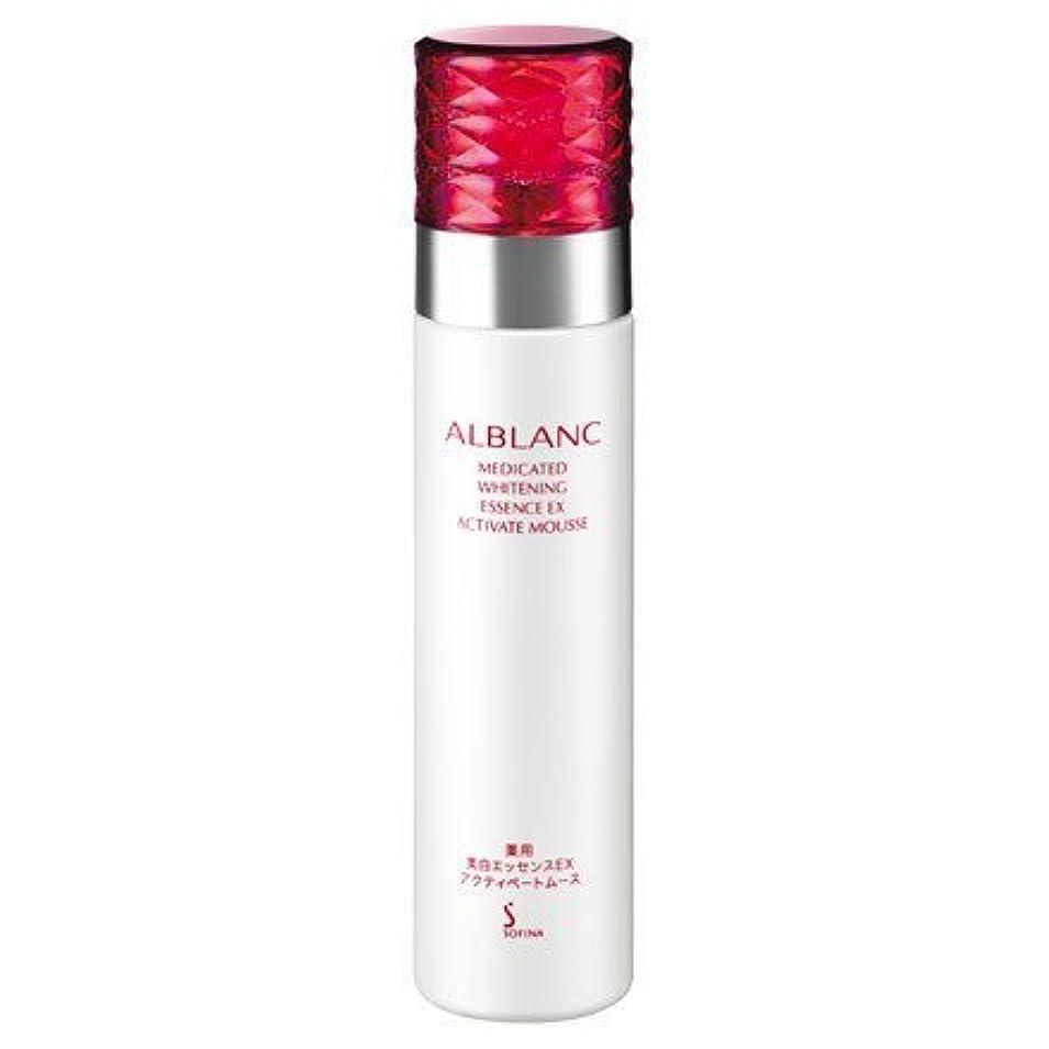 イブニング習熟度血ソフィーナ アルブラン 薬用美白エッセンスEX アクティベートムース  90g
