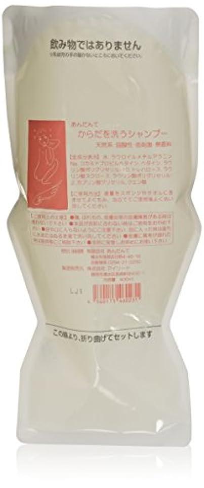 半ば熟したゴムあんだんて からだを洗うシャンプー 400ml パウチ