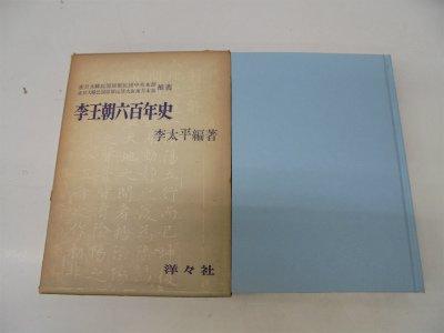 李王朝六百年史 (1968年)