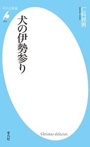 犬の伊勢参り (平凡社新書)