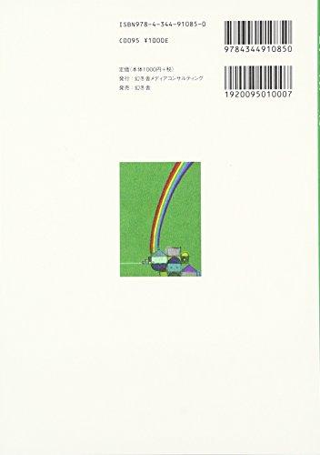 虹の掛け橋  [第4巻]