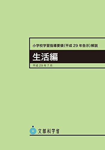 小学校学習指導要領解説 生活編 ―平成29年7月