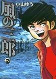 風の三郎 2 (ビッグコミックス)