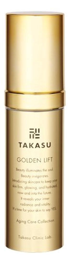 カプセルサービス選択するタカスクリニックラボ takasu clinic.lab タカスゴールデンリフト(TAKASU GOLDEN LIFT) 〈美容液〉