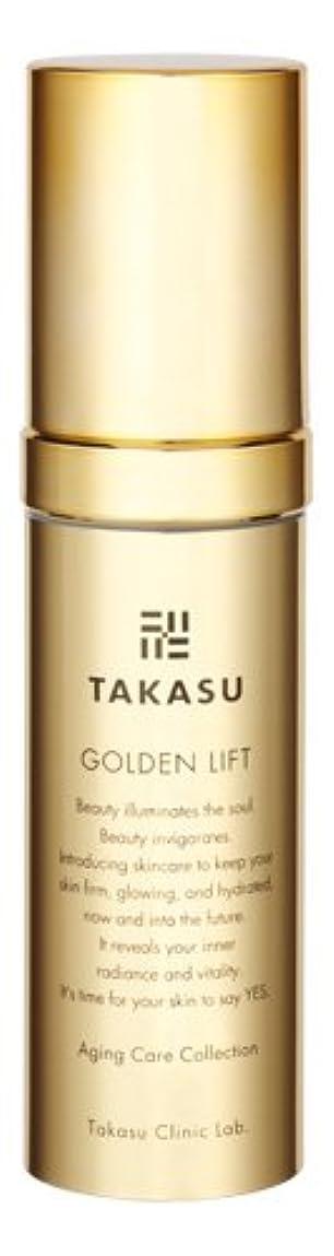 受賞マリナー罰タカスクリニックラボ takasu clinic.lab タカスゴールデンリフト(TAKASU GOLDEN LIFT) 〈美容液〉