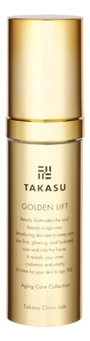 パーフェルビッド微視的俳優タカスクリニックラボ takasu clinic.lab タカスゴールデンリフト(TAKASU GOLDEN LIFT) 〈美容液〉