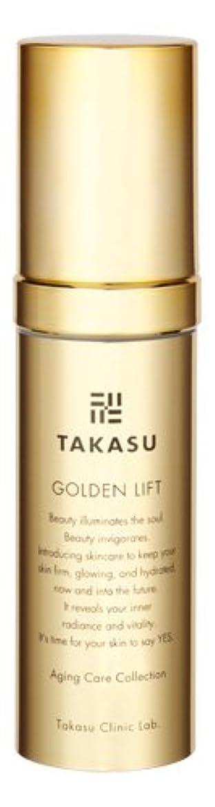 感心する心臓ウェイトレスタカスクリニックラボ takasu clinic.lab タカスゴールデンリフト(TAKASU GOLDEN LIFT) 〈美容液〉