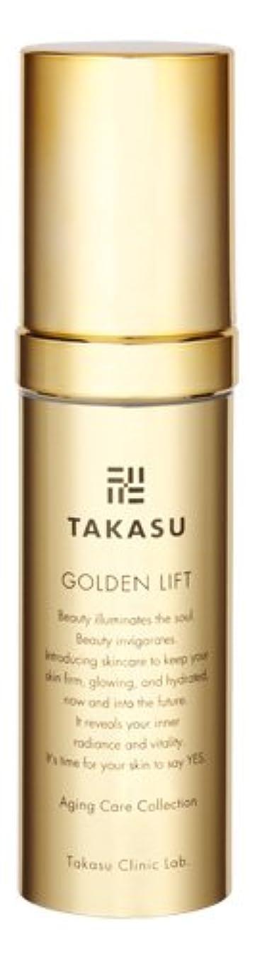 手のひら吹きさらしエッセイタカスクリニックラボ takasu clinic.lab タカスゴールデンリフト(TAKASU GOLDEN LIFT) 〈美容液〉