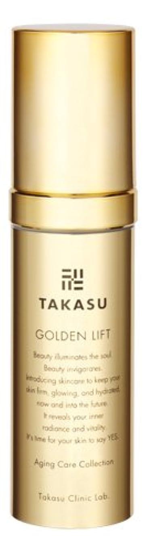 わかりやすい医師通行人タカスクリニックラボ takasu clinic.lab タカスゴールデンリフト(TAKASU GOLDEN LIFT) 〈美容液〉