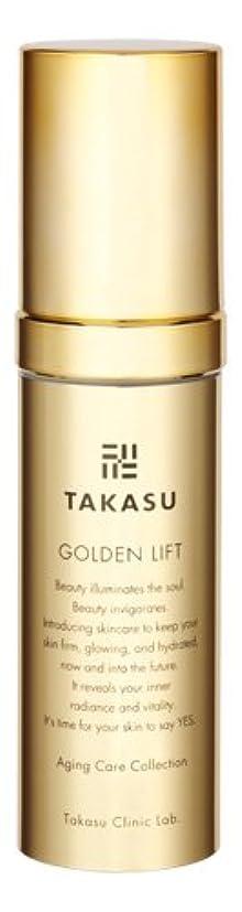 ひまわり死にかけている広まったタカスクリニックラボ takasu clinic.lab タカスゴールデンリフト(TAKASU GOLDEN LIFT) 〈美容液〉