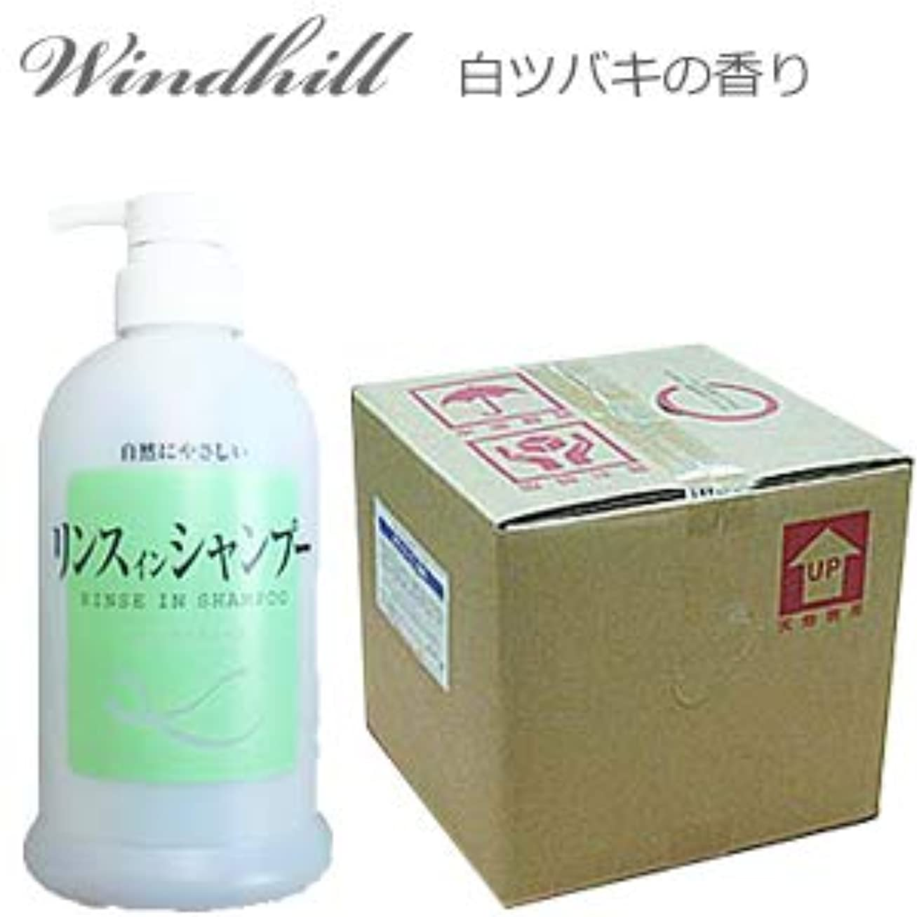 きしむパイプライン思想なんと! 500ml当り175円 Windhill 植物性 業務用 リンスインシャンプー 白椿の香り