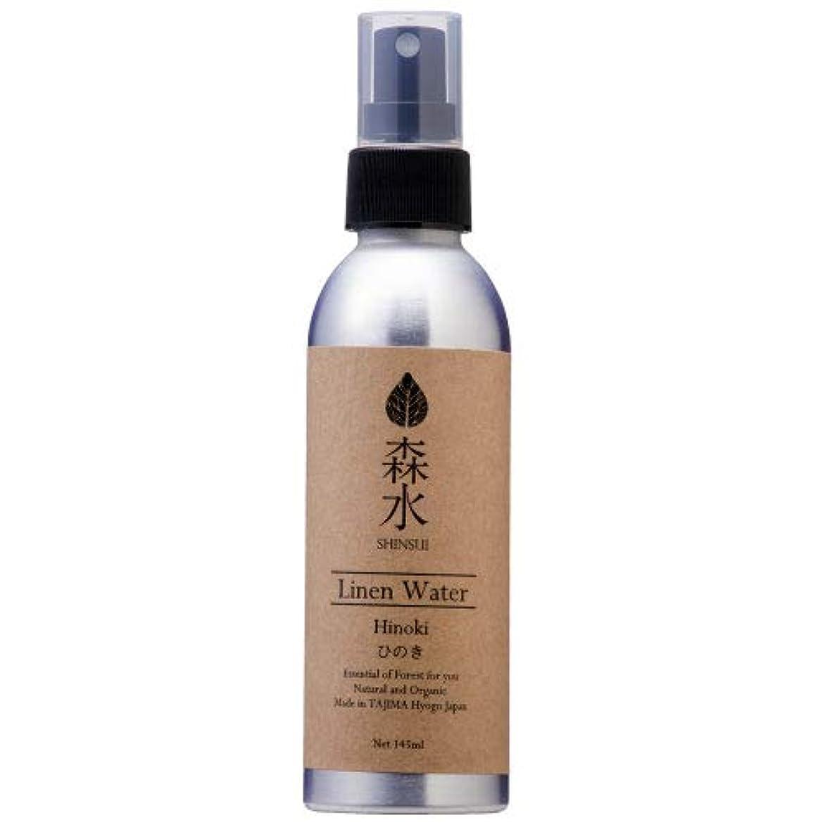 頼む優しさ森水-SHINSUI シンスイ-ひのき芳香水リネンウォーター 145ml