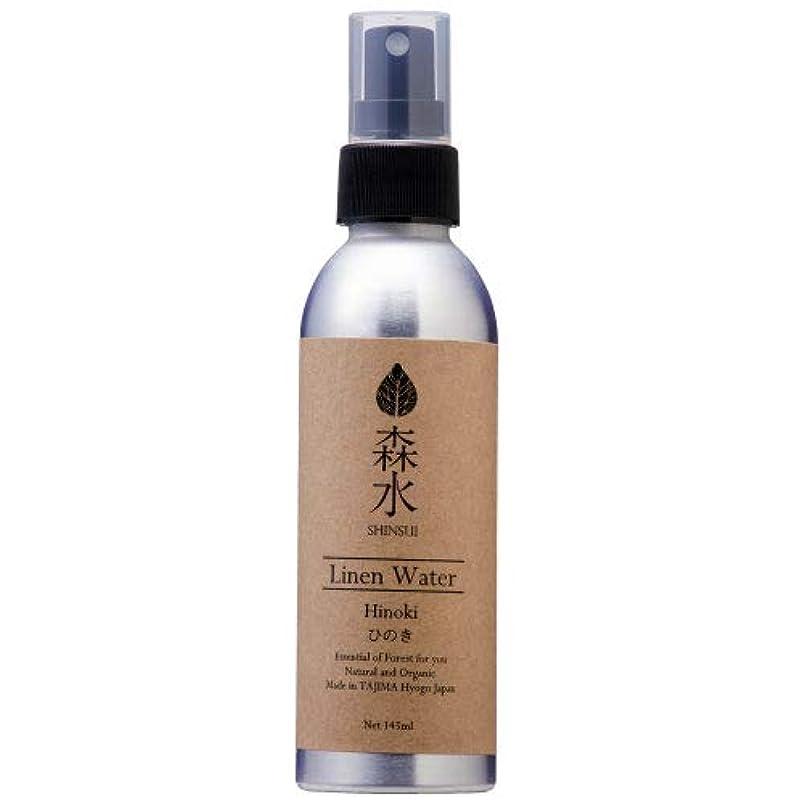 適用済み十年昼食森水-SHINSUI シンスイ-ひのき芳香水リネンウォーター 145ml
