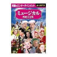 ミュージカル映画大全集 DVD10枚組BOX BCP-019 【人気 おすすめ 】