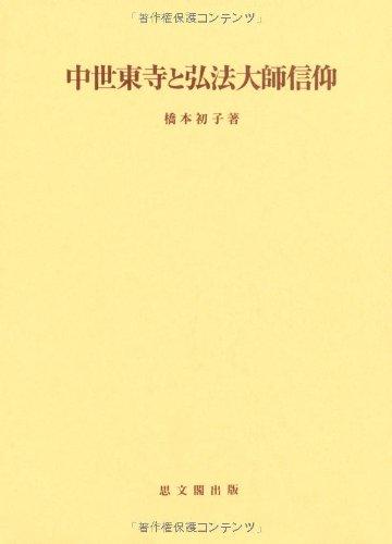 中世東寺と弘法大師信仰 (思文閣史学叢書)