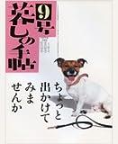 暮しの手帖 9 春 2004
