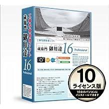 工事写真管理ソフト 蔵衛門御用達 16 Professional 10ライセンス