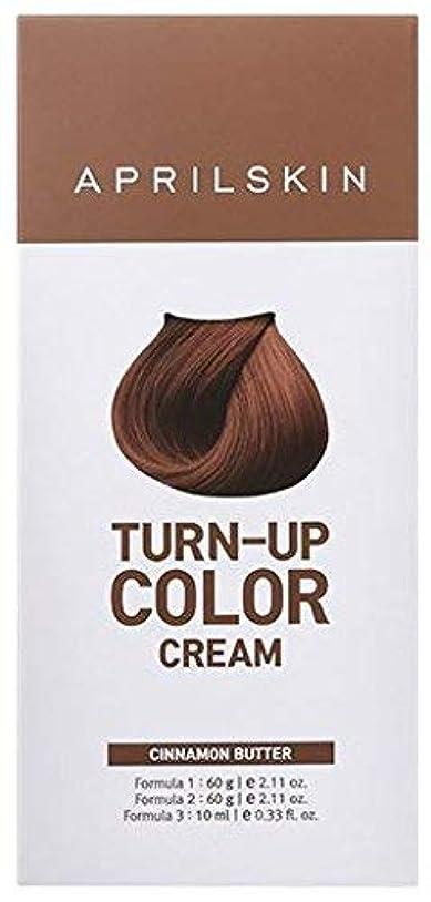 構築する電卓カイウスAPRIL SKIN(エイプリル スキン) ターンアップ カラークリーム/Turn Up Color Cream (シナモンバター(Cinnamon Butter)) [並行輸入品]