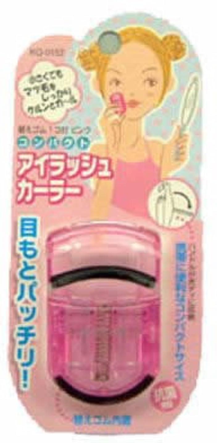 新聞無駄ポルノPCアイラッシュカーラーコンパクト 替えゴム1個付(抗菌)ピンク
