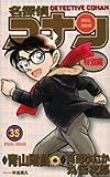 名探偵コナン 特別編 35 (てんとう虫コミックス)