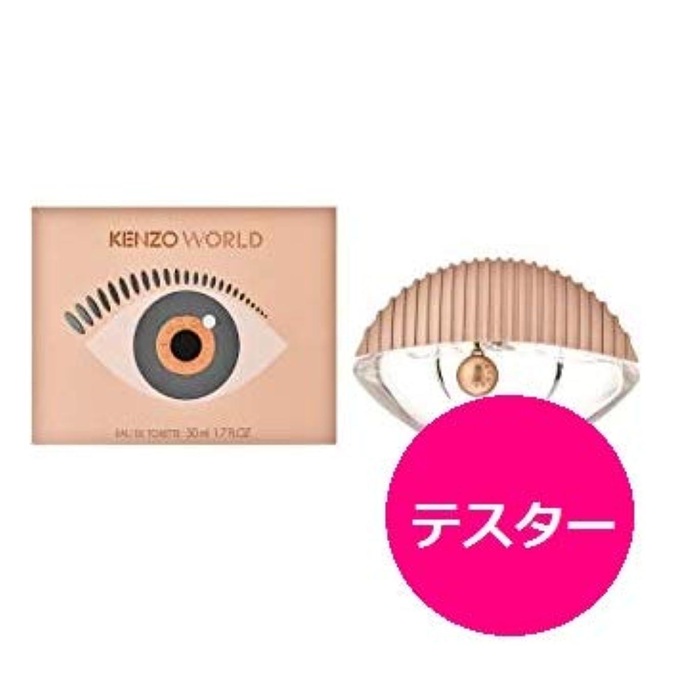 【テスター】ケンゾー ワールド EDT SP 50ml