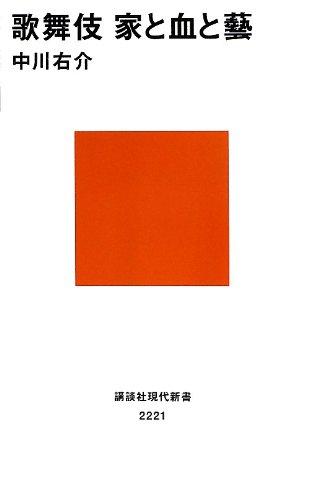 歌舞伎 家と血と藝 (講談社現代新書)の詳細を見る