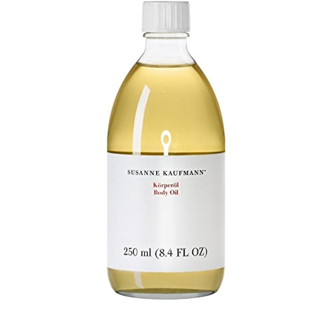 適格予想外確かなSusanne Kaufmann Body Oil 250ml - スザンヌカウフマンボディオイル250ミリリットル [並行輸入品]