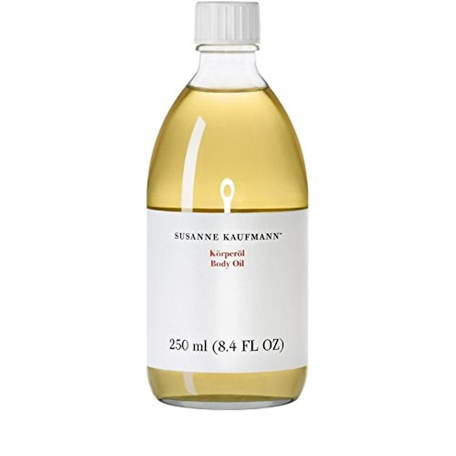 ノーブルリレーはずSusanne Kaufmann Body Oil 250ml - スザンヌカウフマンボディオイル250ミリリットル [並行輸入品]