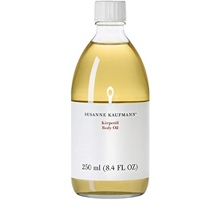 唯一寝室を掃除する値Susanne Kaufmann Body Oil 250ml - スザンヌカウフマンボディオイル250ミリリットル [並行輸入品]