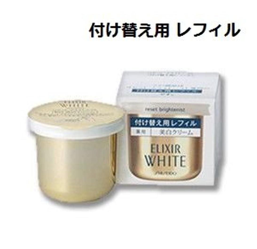 完全にスパンとは異なり資生堂 エリクシール ホワイト リセット ブライトニスト クリーム 40g レフィル アウトレット