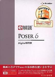 e解説 Poser 6