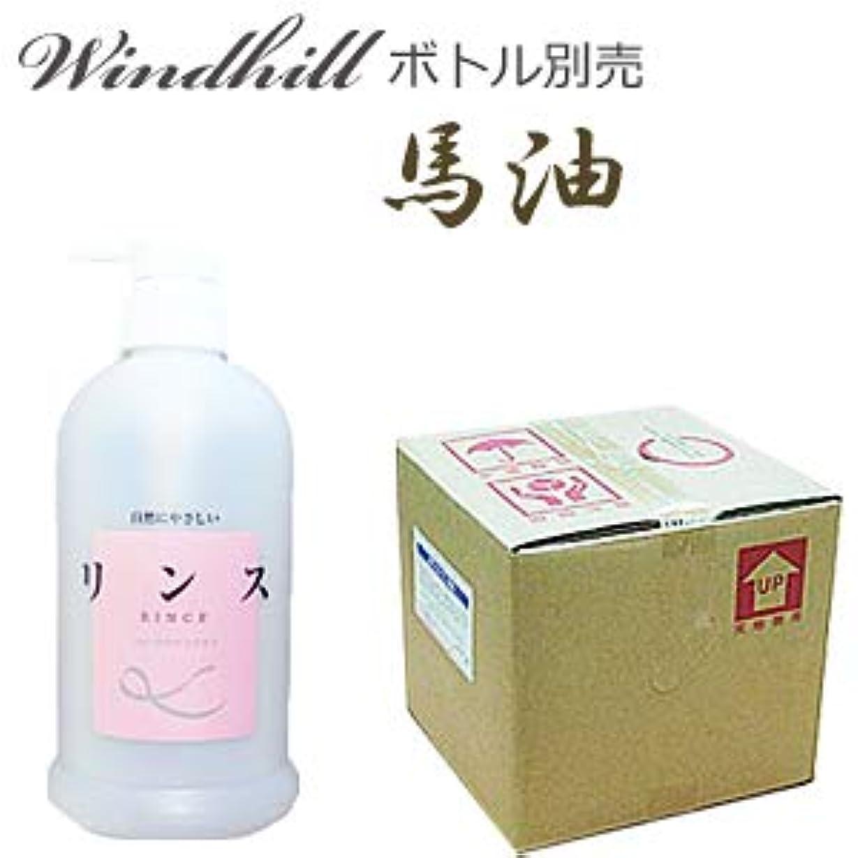 先駆者ゲスト冗長なんと! 500ml当り190円 Windhill 馬油 業務用 リンス  フローラルの香り 20L