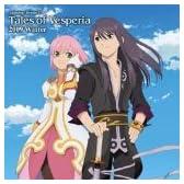 アンソロジードラマCD「テイルズ オブ ヴェスペリア」2009 Winter