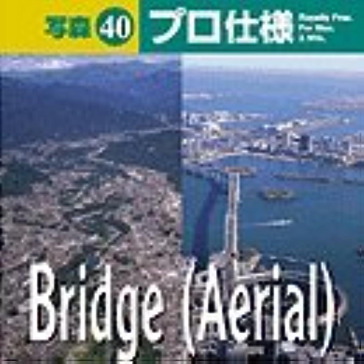 放映有罪カロリー写森プロ仕様 Vol.40 Bridge (Aerial)