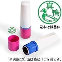 【動物認印】鳥ミトメ106・鴨3・マガモ・オス ホルダー:ピンク/カラーインク: 緑