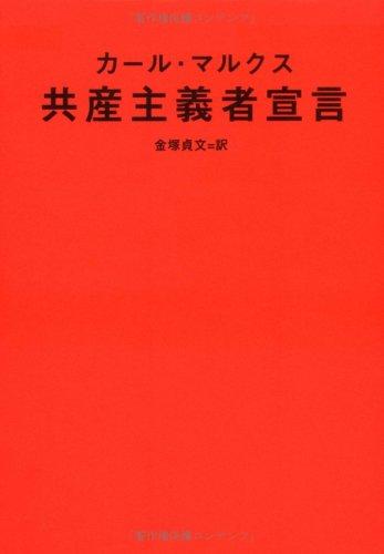 共産主義者宣言の詳細を見る
