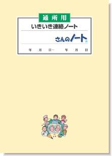 通所連絡「いきいき連絡ノート」3冊入り