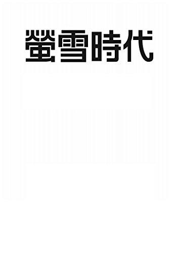 螢雪時代11月臨時増刊 全国大学受験年鑑(2019年入試対策用) [雑誌] (旺文社螢雪時代)