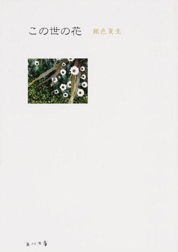 この世の花 (角川文庫)の詳細を見る