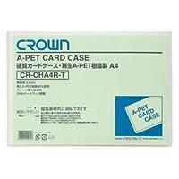 (業務用セット) クラウン再生カードケース Aペット樹脂硬質タイプ0.4mm厚 A判サイズ CR-CHA4R-T 1枚入 【×10セット】 〈簡易梱包