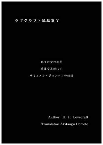 ラブクラフト短編集7