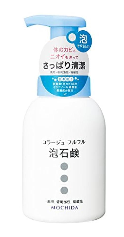 篭人工月曜コラージュフルフル 泡石鹸 300mL (医薬部外品)