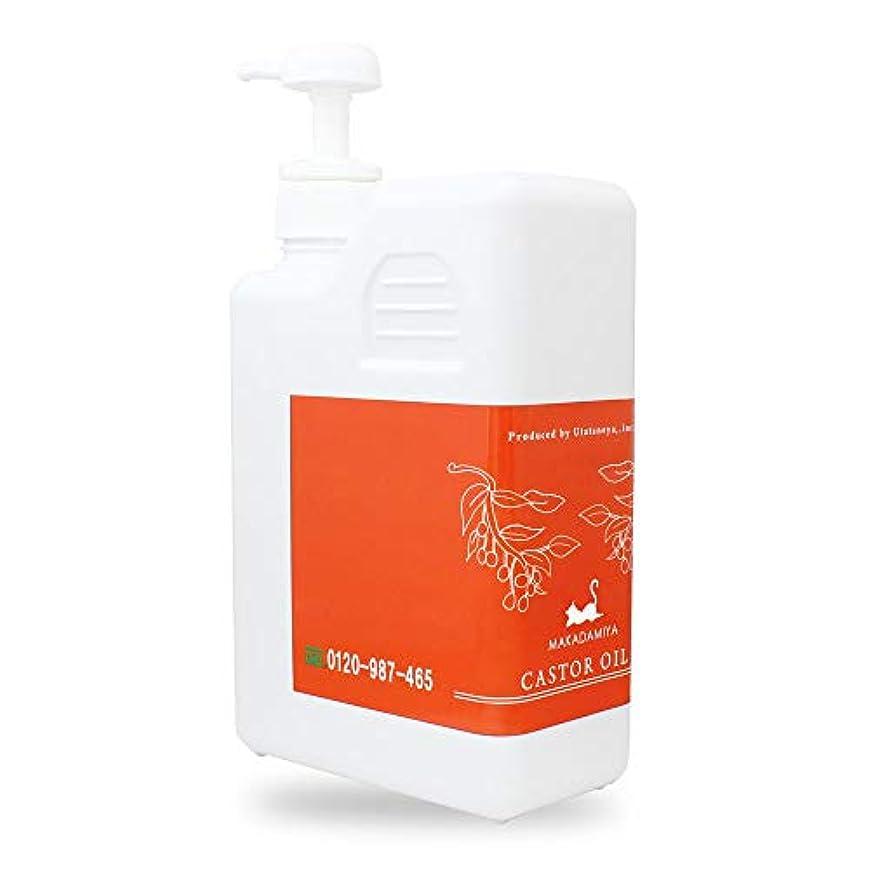 ひまし油1000ml (キャスターオイル/ポンプ付) 天然100%無添加 安心の国内精製