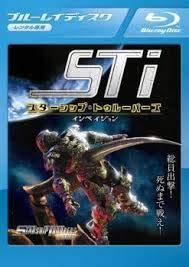 スターシップ・トゥルーパーズ インベイジョン Blu-ray