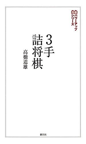 [高橋 道雄]の3手詰将棋 将棋パワーアップシリーズ