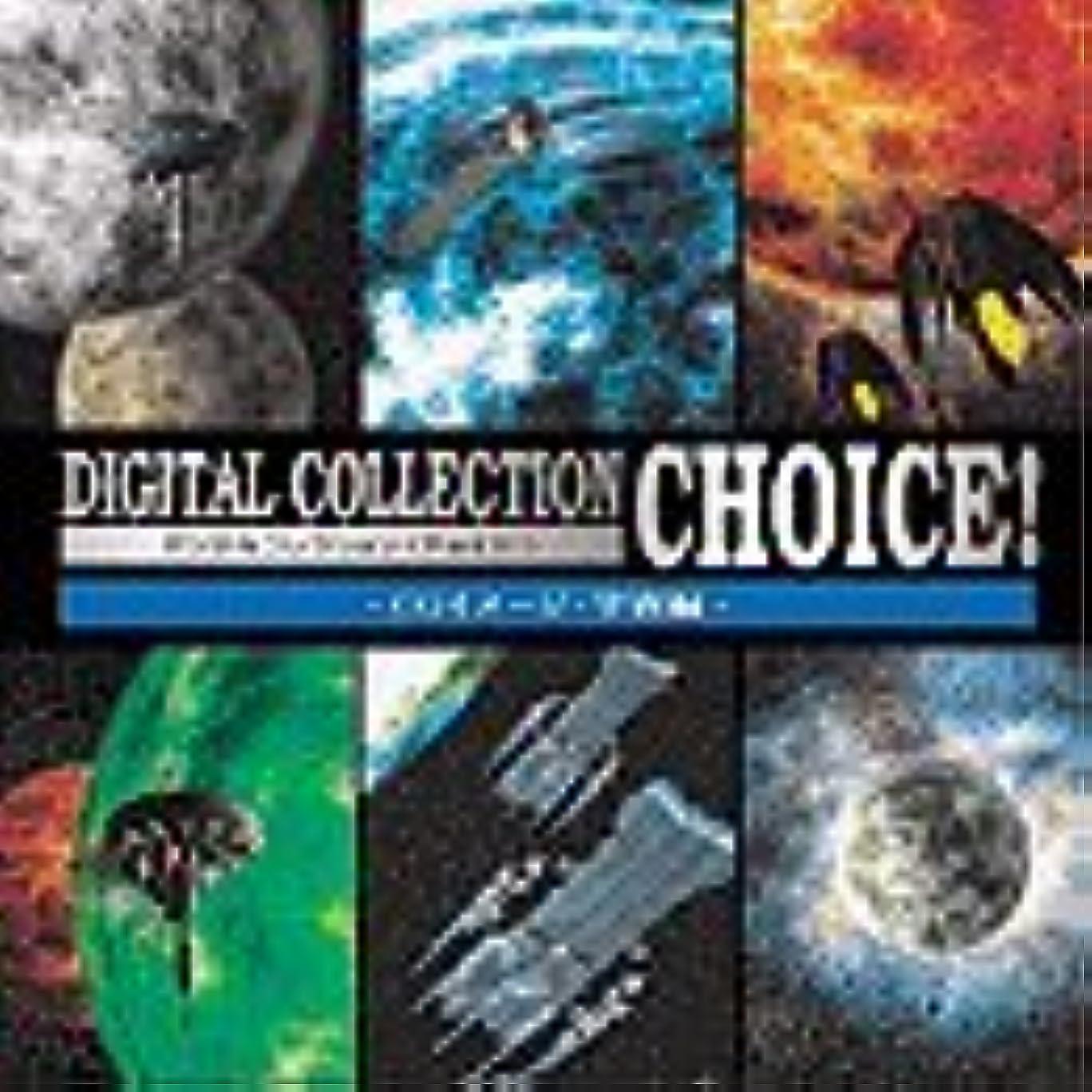 出身地クレタ強化Digital Collection Choice! CGイメージ?宇宙編