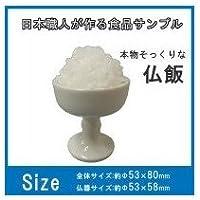 日本職人が作る 食品サンプル 仏飯 IP-436