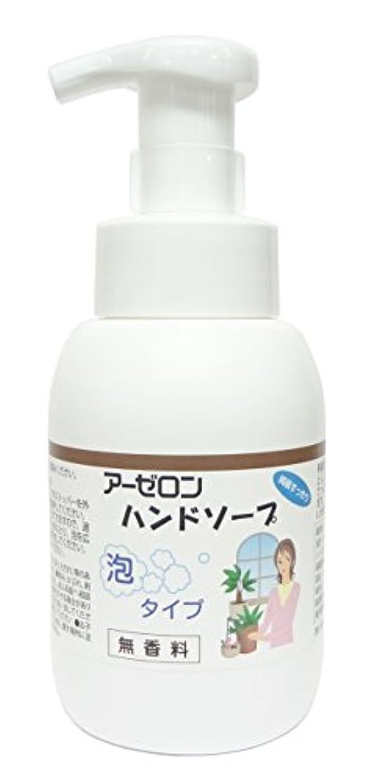 円周乳剤絶対にアーゼロンハンドソープ 無香料 300ml